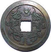 1 Cash - Daguang 1820-1850 replica – revers