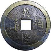 1 Cash - Quianlong 1736-1796 replica – avers