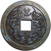 1 Cash - Quianlong 1736-1796 replica – revers