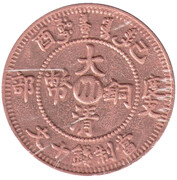 China, Empire, Sichuan Province, 10 cash, 1909 – avers