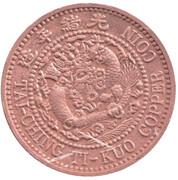 China, Empire, Sichuan Province, 10 cash, 1909 – revers
