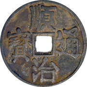 1000 cash - Emperor Shunzhi 1643-1661 – avers