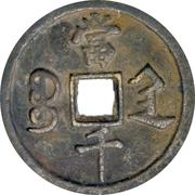 1000 cash - Emperor Shunzhi 1643-1661 – revers