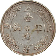Cupro-nickel Chinese fantasy Tael – avers
