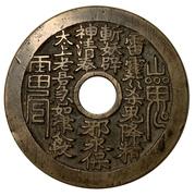 Pièce Yansheng (8 éléments) – avers