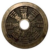 Pièce Yansheng (8 éléments) – revers