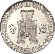 5 cents Lin Sen -  revers