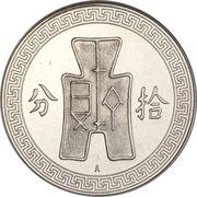 10 cents Lin Sen -  revers