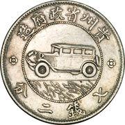 1 Yuan – revers