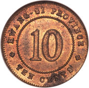 1 jiao / 10 cents – revers