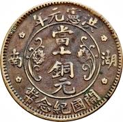 10 cash - Hongxian – avers