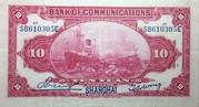 10 Yuan (Shanghai Bank of Communications) – revers