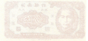 5 Cents (Hainan Bank) -  revers
