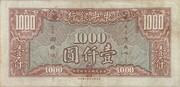 1,000 Yuan -  revers