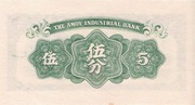 5 Fen AMOY INDUSTRIAL BANK – revers