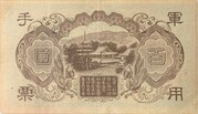 100 Yen (Military Yen Use in China) – revers