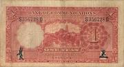 1 Yuan (Bank of Communications) – revers