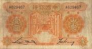 1 Yuan (Bank of China) – avers