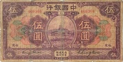 5 Yuan (Bank of China) – avers