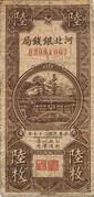 6 Coppers (Ho Pei Metropolitan Bank) – avers