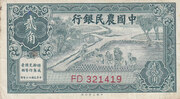 20 Cents (Farmers Bank of China) – avers