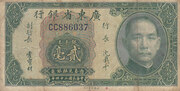 20 Cents (Kwangtung Provincial Bank) – avers