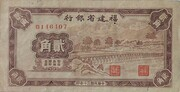 2 Chiao (Fukien Provincial Bank) – avers