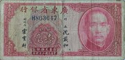 10 Cents (Kwangtung Provicial Bank) – avers