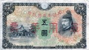5 Yen (Japanese Imperial Government) – avers