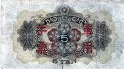 5 Yen (Japanese Imperial Government) – revers