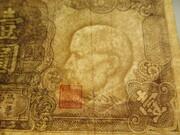 1 Yuan (The Farmers Bank of China) -  avers