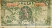 5 Yuan (The Farmers Bank of China) – avers
