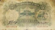 5 Yuan (The Farmers Bank of China) – revers