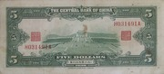 5 Dollars (Central Bank of China) – revers
