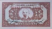 1 Yuan · Chinese Soviet Republic National Bank - Northwest Branch (Pre-1949 Communist China) – avers
