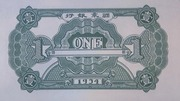 1 Yuan · Chinese Soviet Republic National Bank - Northwest Branch (Pre-1949 Communist China) – revers