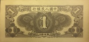 1 Yuan -  revers