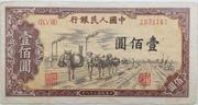 100 Yuan -  avers