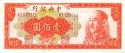 100 Yuan – avers