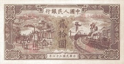 20 Bank of the People's Republic of China -  avers