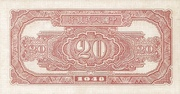 20 Bank of the People's Republic of China -  revers