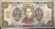 10 dollars (Central Bank of China) – avers