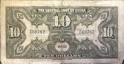 10 dollars (Central Bank of China) – revers