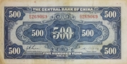 500 Yuan (The Central Bank of China) – revers