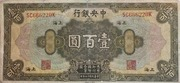 100 Dollars (The Central Bank of China) – avers