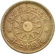 1 Jiao (Shansi Arsenal) – avers
