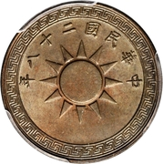 1 Fen (Pattern; with Kuei) – avers
