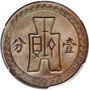 1 Fen (Pattern; with Kuei) – revers