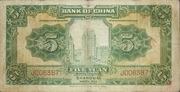 5 Yuan (Bank of China) – revers