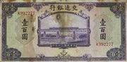 100 Yuan (Bank of Communications) – avers